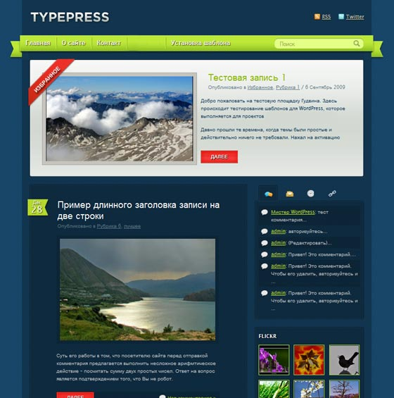 TypePress тема WordPress