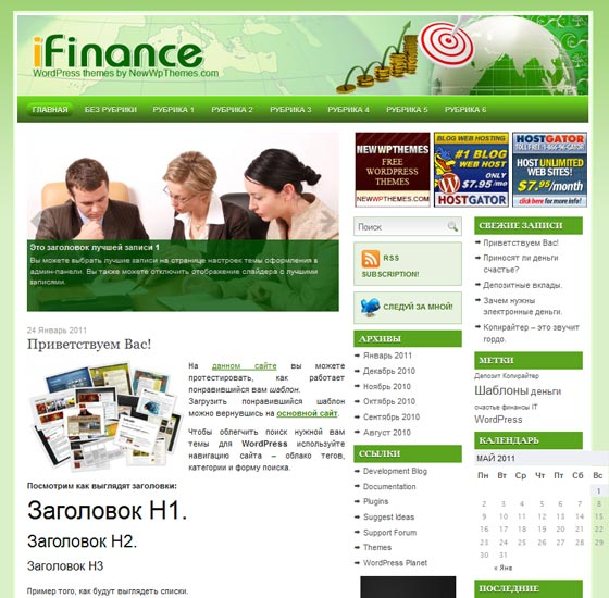 iFinance тема WordPress