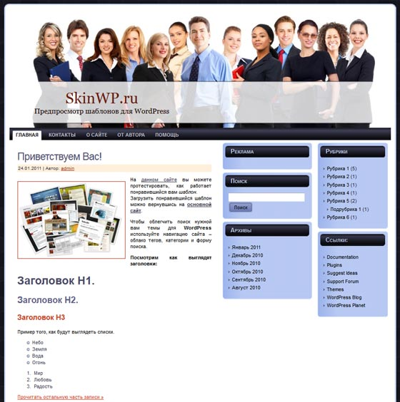 Business WP Six тема WordPress