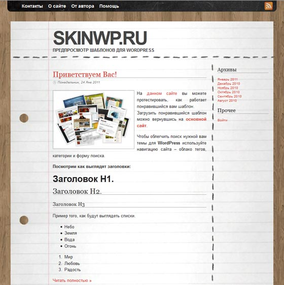 WordPress Desk тема WordPress