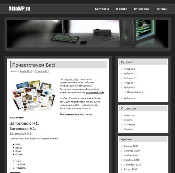zeePersonal 9цв.схем тема WordPress