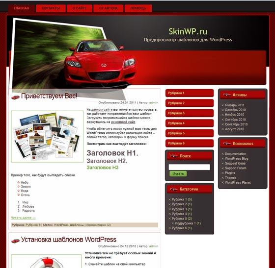 Red Mazda тема WordPress