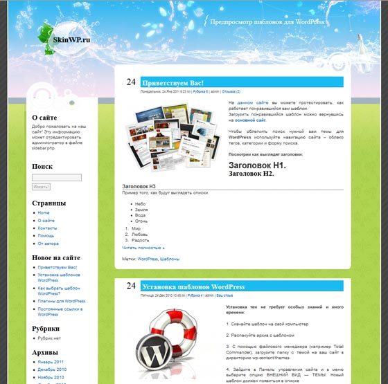 Eco Blog тема WordPress