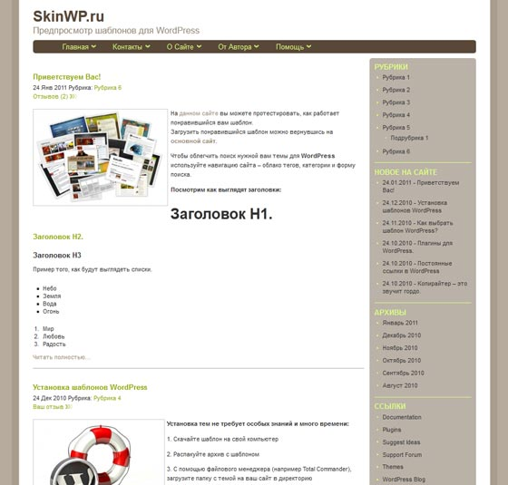ReciPress тема WordPress