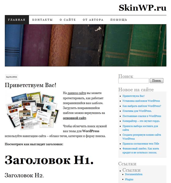 Pilcrow тема WordPress