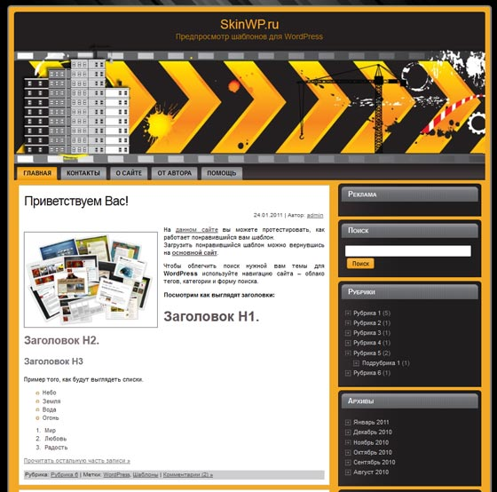 Commercial construct тема WordPress