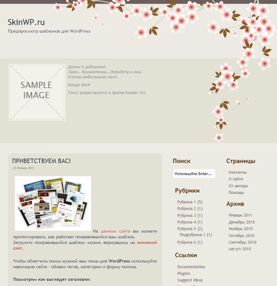 Sakura тема WordPress