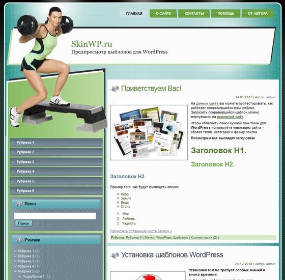 Health Fitness тема WordPress