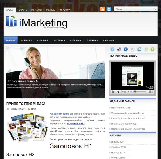 iMarketing тема WordPress