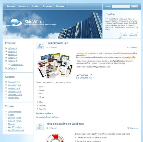 Cloudy тема WordPress