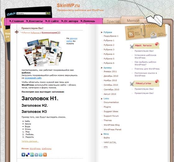 Joyous Childhood тема WordPress
