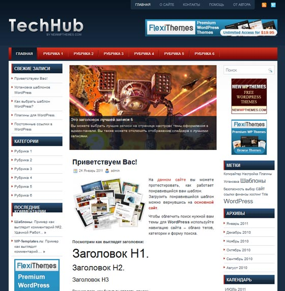 TechHub тема WordPress