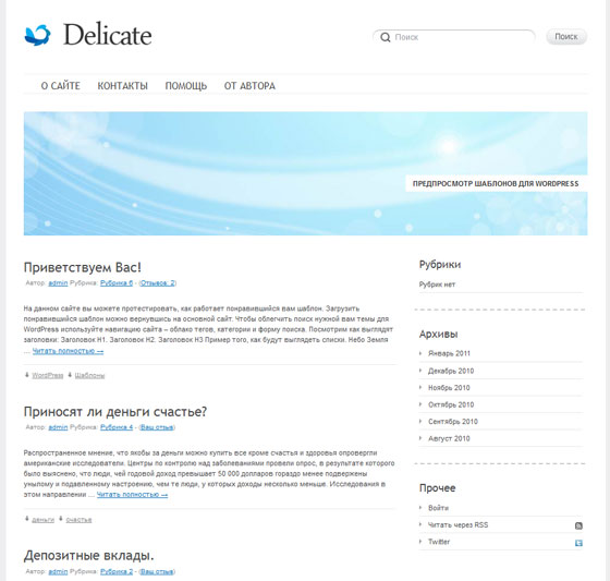 Delicate тема WordPress