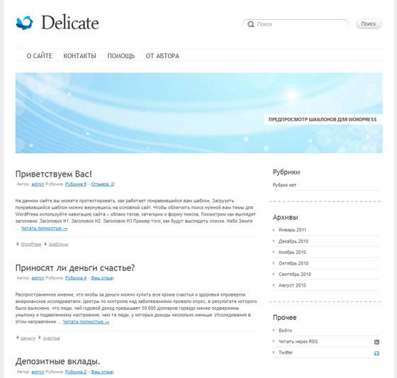 Delicate тема WordPress
