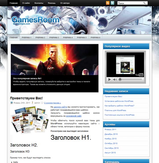 GamesRoom тема WordPress