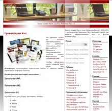 Тема для бизнес-блога