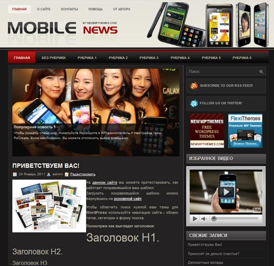 MobileNews тема WordPress