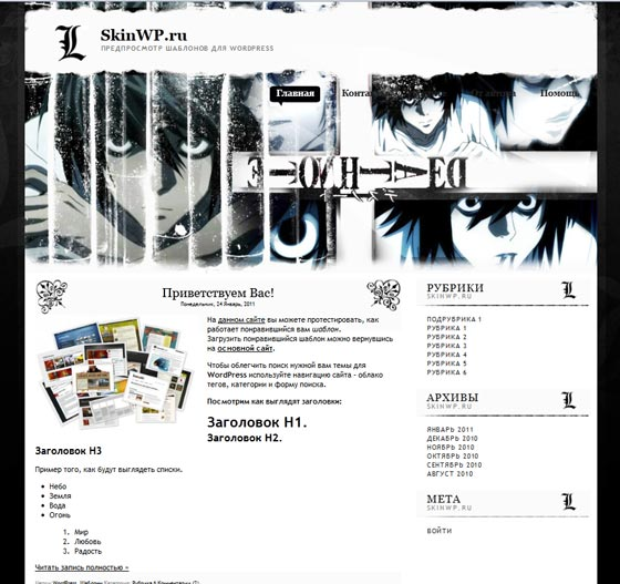 Death Note тема WordPress