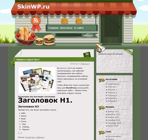 Delicious Foods тема WordPress