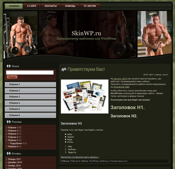 Bodybuilding wp theme тема WordPress