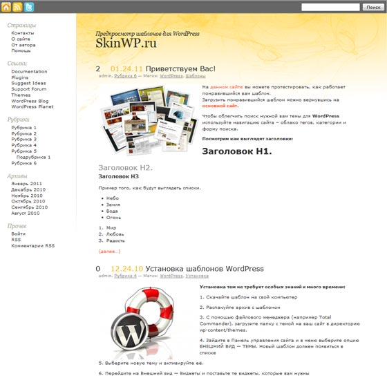 Gold Pot тема WordPress