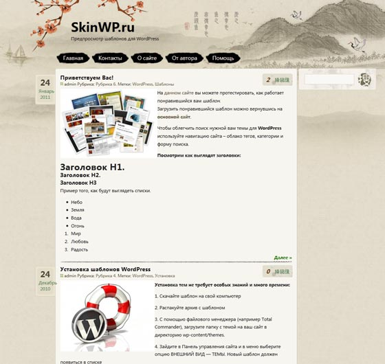 Ink and wash тема WordPress