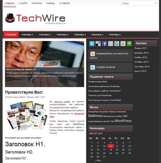 TechWire тема WordPress