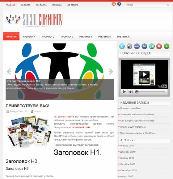 SocialCommunity тема WordPress