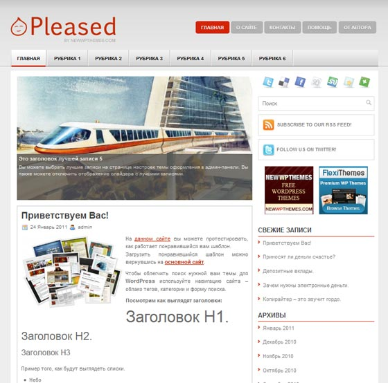 Pleased тема WordPress