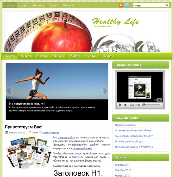 HealthyLife тема WordPress