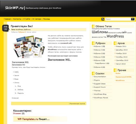 Yellow Fluid тема WordPress