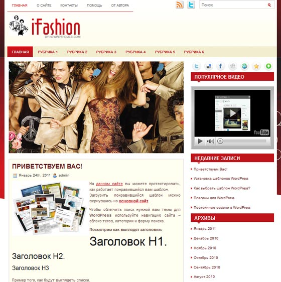 iFashion тема WordPress