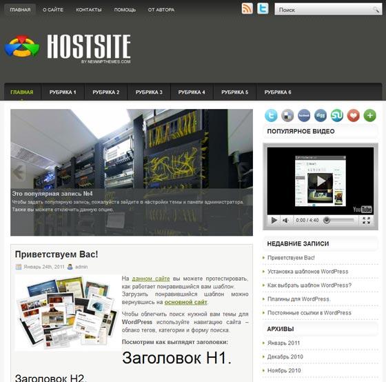HostSite тема WordPress