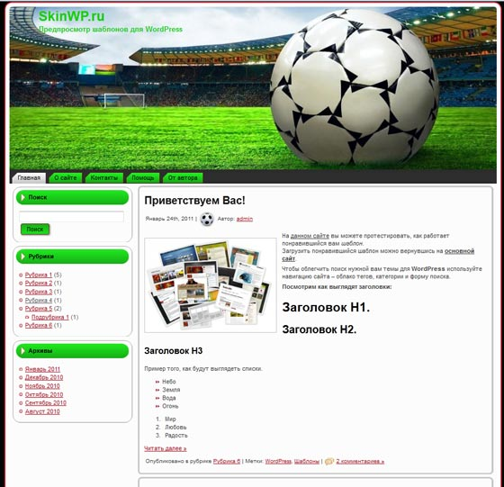 Ball Stadium тема WordPress