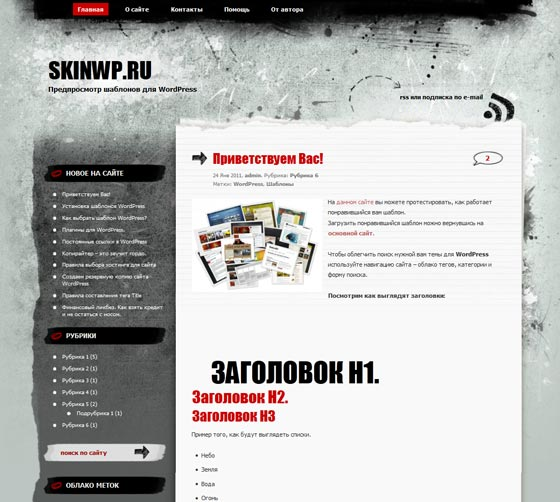 Greyzed тема WordPress