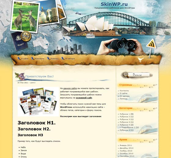 Postage Sydney тема WordPress