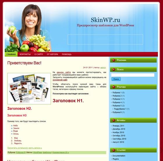 Healthy Food тема WordPress