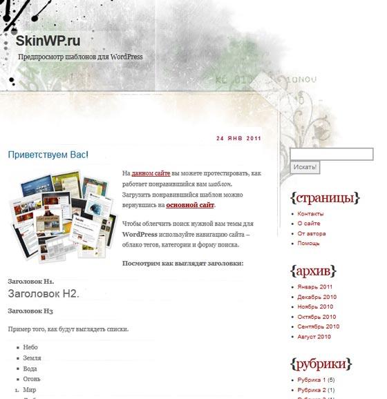 Our Rights тема WordPress