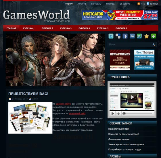 GamesWorld тема WordPress