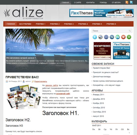Alize тема WordPress