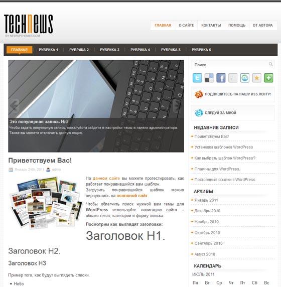 TechNews тема WordPress