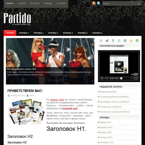 Partido тема WordPress