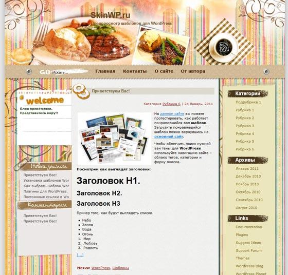 Be a Gourmet тема WordPress
