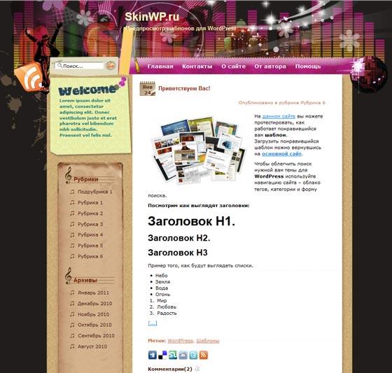 Music Festivals тема WordPress