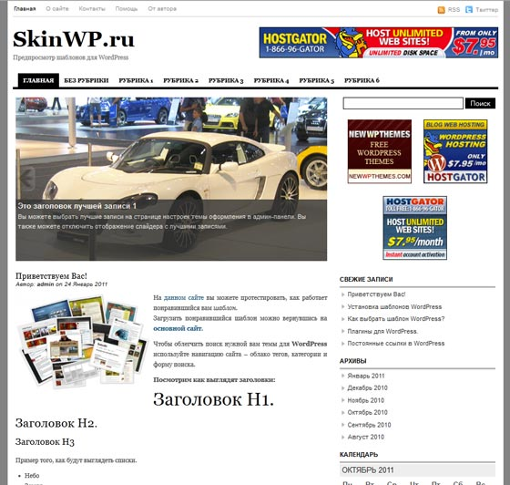 News Story тема WordPress