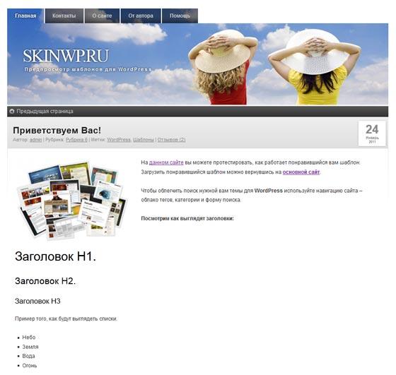 Clear Style 12 шапок тема WordPress