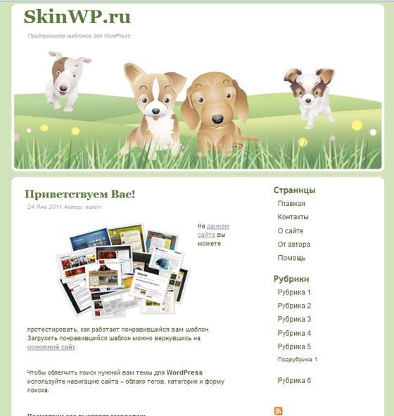 Тема о животных 4 в 1 тема WordPress