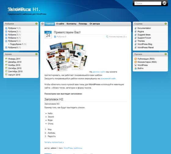 i3Theme тема WordPress
