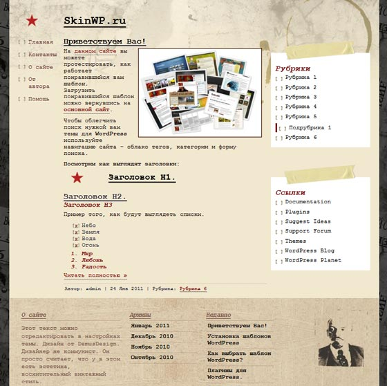 Bolshevik тема WordPress