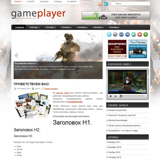 GamePlayer тема WordPress